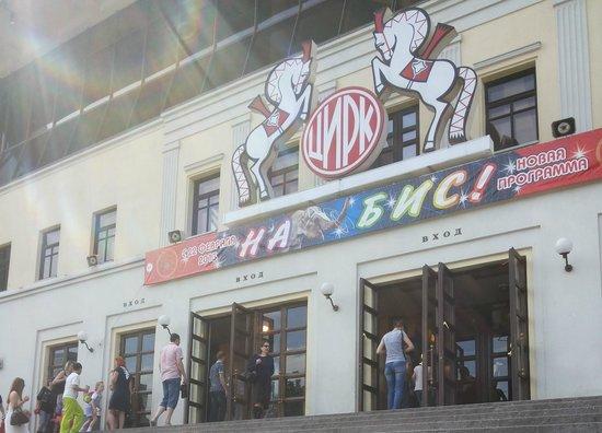 Nikulin Moscow Circus on Tsvetnoi Bulvar: Цирк на бис