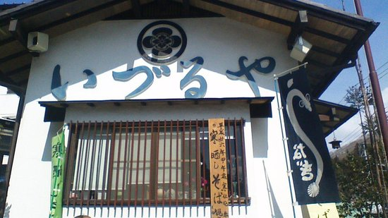 Izuruya : 店外観