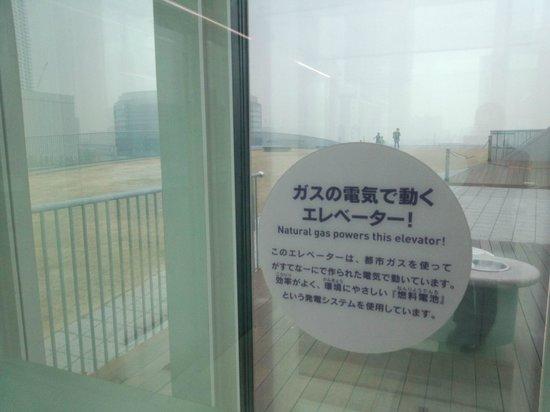 Gas Science Center : ガスの電気で動くエレベーター