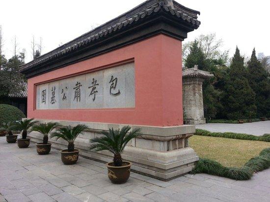 Bao Zheng Cemetery: 包公墓