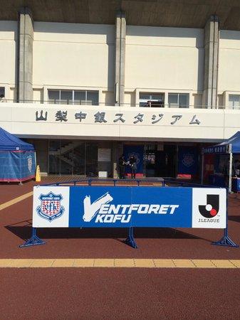 Kose Sports Park : バンフォーレのホームスタジアム 山梨中銀スタジアムがある