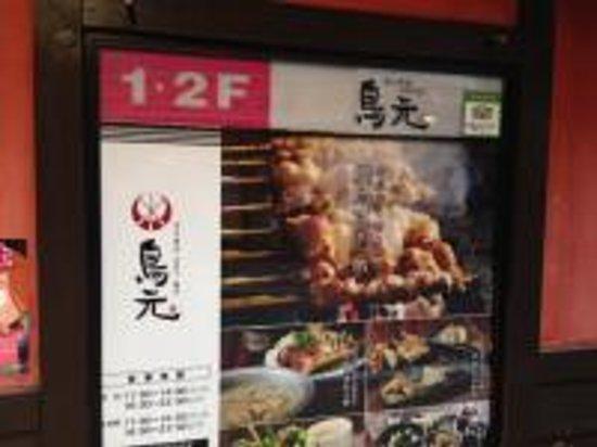 Torigen Shinjuku Nishiguchi: 外観です!