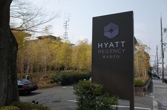Hyatt Regency Kyoto: エントランスの手前