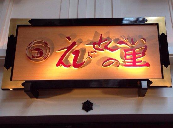 Ebisenbeinosato Centrair: Ebi Senbei no Sato 海老煎餅之里