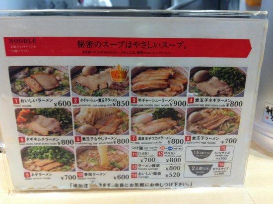 Kamukura Dotonbori : Ramen menu