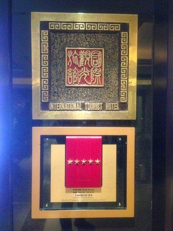 The Landis Taipei : フロント2