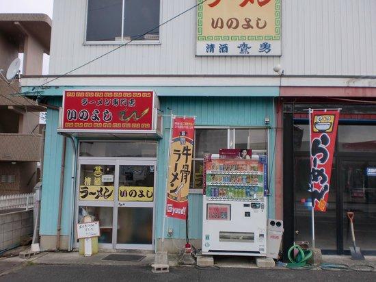 Inoyoshi: 店舗の全景