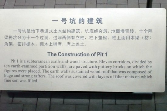 The Museum of Qin Terra-cotta Warriors and Horses: Pit One Construction