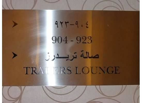 Traders Club Lounge: Directions to the lounge on the 9th floor