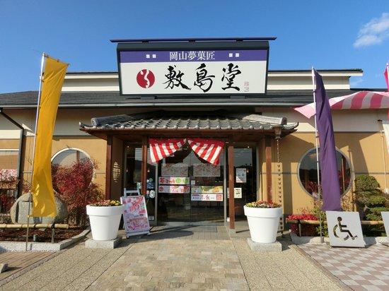 Okayama Yumekashoshikishimado Okuso: 敷島堂