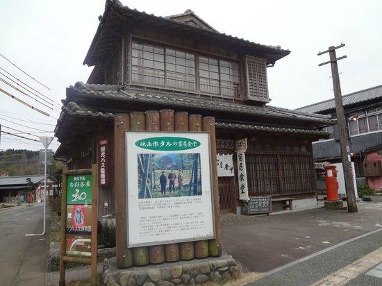 Hotarukan Tomiyashokudo: 外観
