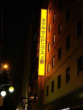 Hotel Sardonyx Ueno: 外觀