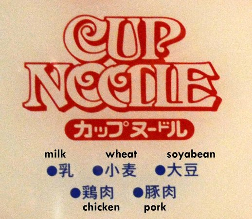 CUPNOODLES MUSEUM OSAKA IKEDA : Original Soup Base: Pork + Chicken + Soyabean + Wheat + Milk