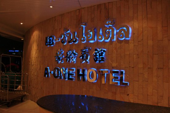 A-One The Royal Cruise Hotel: Entry & Signage