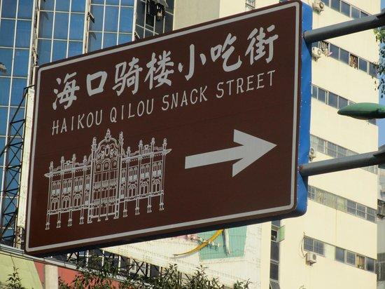 Qilou Old Street : Haikou Snack Street