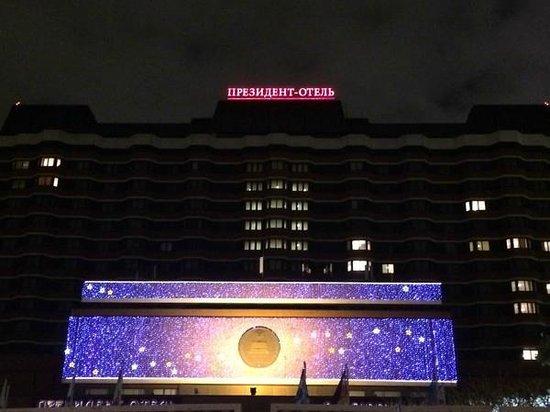 President Hotel : Президент-Отель. Москва, ул. Большая Якиманка, 24