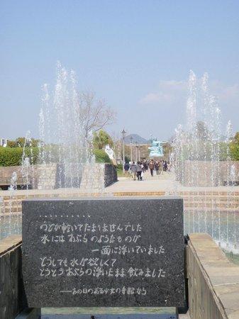 Nagasaki Peace Park: 平和の泉から平和祈念像を