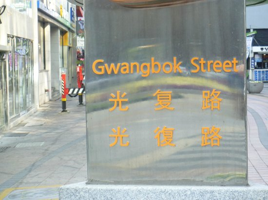 Gwangbokro Culture and Fashion street: 標識を拡大
