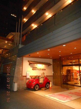 Dogo Prince Hotel : 道後プリンスホテル
