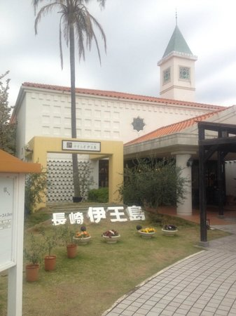 Nagasaki Onsen Yasuragi Iojima : ホテル正面