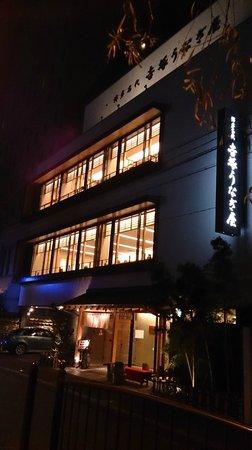 Yoshizuka Unagiya : The resturant building - there is 2 floor