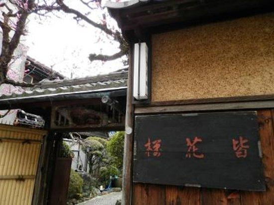 Kaikaro: 玄関からして歴史を感じます