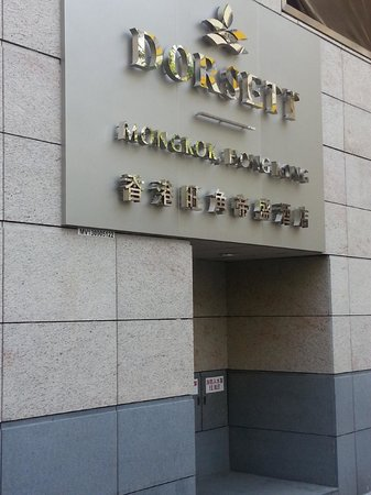 Dorsett Mongkok Hong Kong: Hotel main entrance