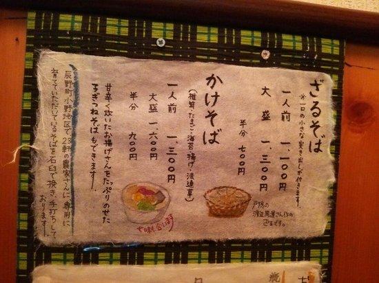 Nomugi : ざる蕎麦とかけのみメニューは少ないけど、とても美味しい。席も相席になる大きなテーブルと4人が座れるテーブルが2組のみ。非常に小さなお店なので、外に行列。並ぶのは必須。ただ蕎麦を堪能したらすぐ帰