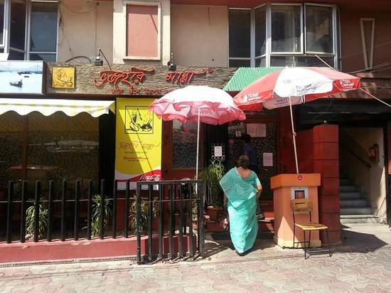 Bhojohori Manna Hindusthan Road: the entrance