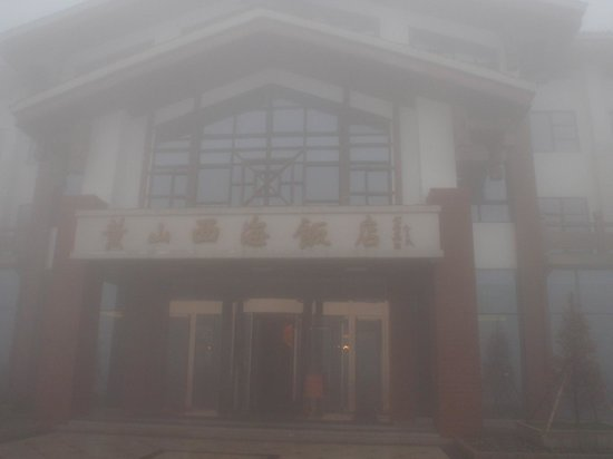 Xihai Hotel: Hotel in misty weather
