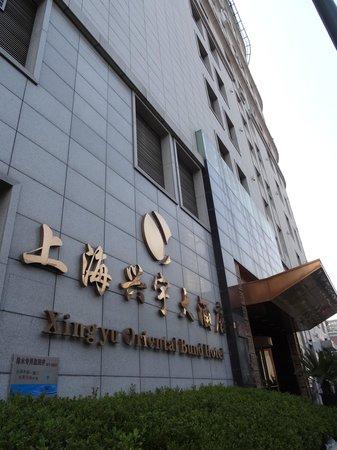Xingyu Oriental Bund Hotel : 外觀