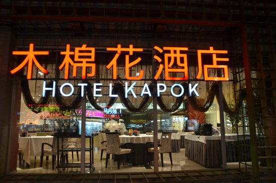 Hotel Kapok Beijing: Sign
