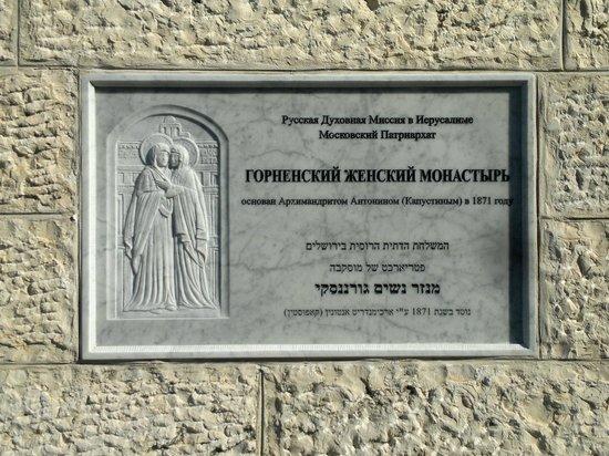 Gornenskiy Monastery
