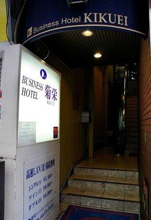 Business Hotel Kikuei: вход в отель