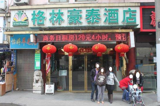 Wanxin Huixuan Hotel Shanghai Nanjing East Road Pedestrian: Hotel Entrance