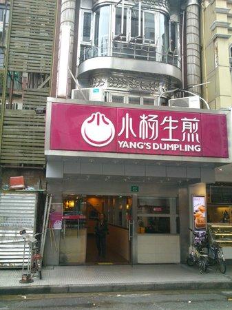 Yang's Fried Dumplings  (HuangHe Road): Shop front on Huanghe Road.