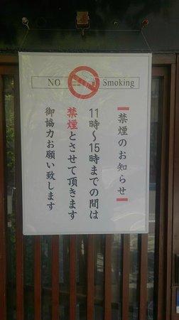 Chikae Fukuoka: ランチタイムは禁煙