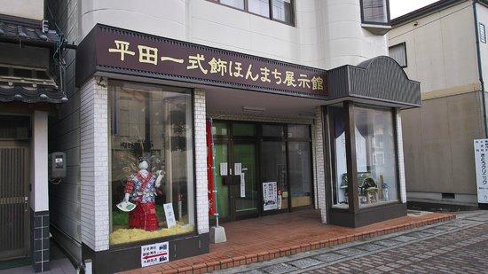Hirata Isshikikazari Hommachi Museum