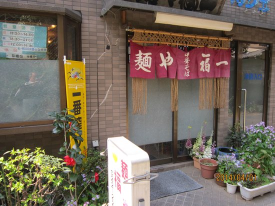 Fukuichi Ryokan