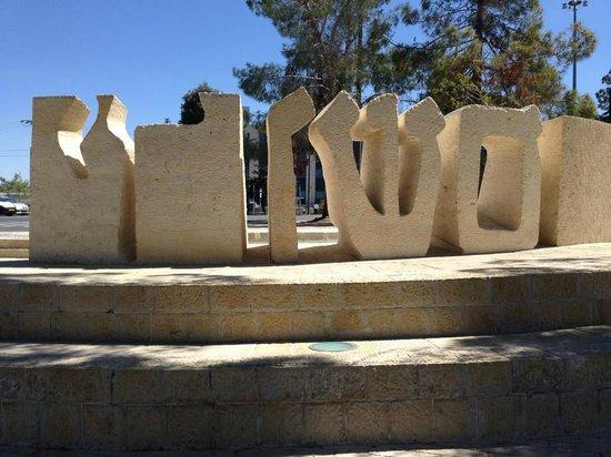 Mémorial de Yad Vashem : Yad Vashem square