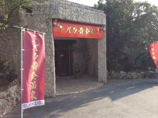 Shigira Ougon Onsen: シギら黄金温泉の入口
