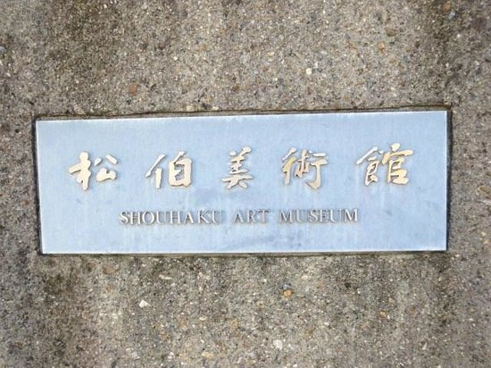 Shouhaku Art Museum