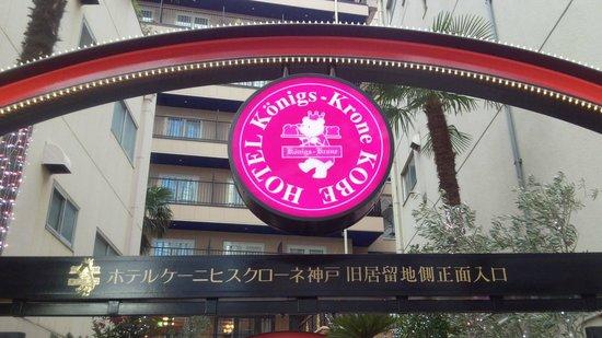 Hotel Konigs-Krone Kobe: 入口南側