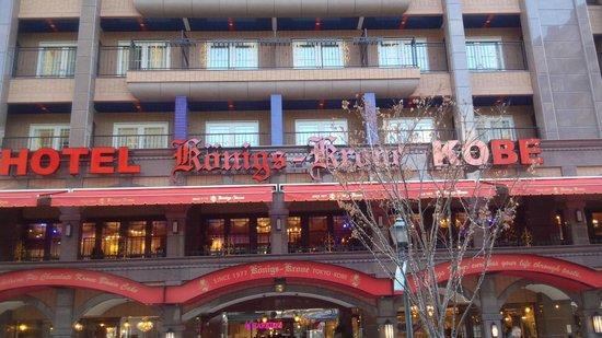 Hotel Konigs-Krone Kobe: ホテル外観