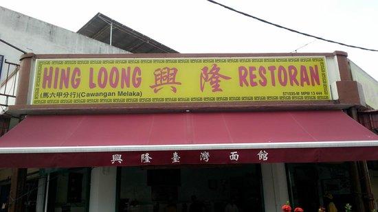 Hing loong