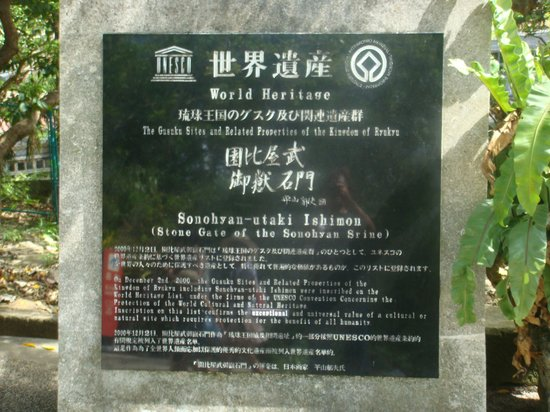 Sonohyan Utaki Stone Gate: レリーフ