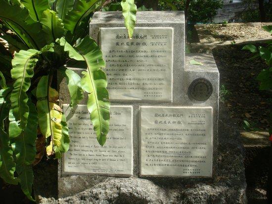Sonohyan Utaki Stone Gate: 説明