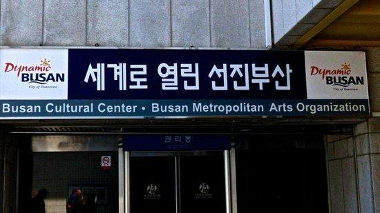 Busan Cultural Center