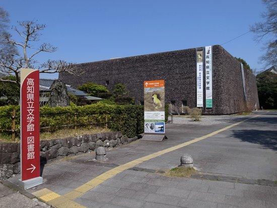 Kochi Literary Museum : 城側の入口