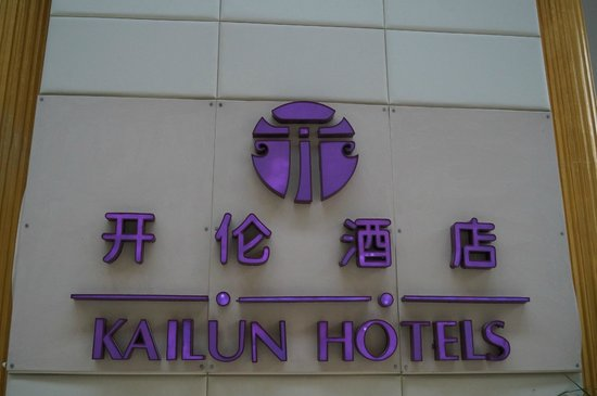 Harcourts Kailun Hotel: Kailun Hotel, foyer area